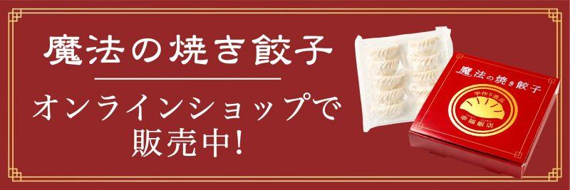 魔法の焼き餃子 オンラインショップで販売中!